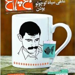 The Little Black Fish; a main topic at a prominent Iranian magazine